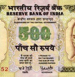 500 ரூபா!